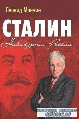 Млечин Леонид - Сталин. Наваждение России (Аудиокнига)