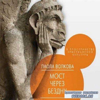 Волкова Паола - В пространстве христианской культуры (Аудиокнига)