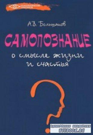 Алексей Большаков - Самопознание: о смысле жизни и счастья