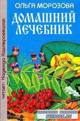 Морозова Ольга - Домашний лечебник (Аудиокнига)