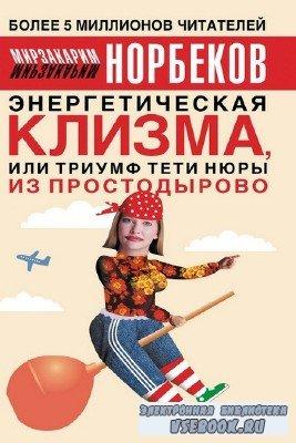 Норбеков Мирзакарим - Энергетическая клизма, или Триумф тети Нюры из Простодырово (Аудиокнига)