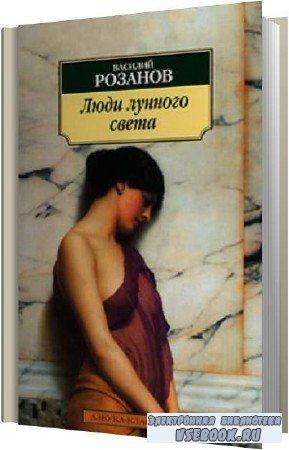 Василий Розанов. Люди лунного света (Аудиокнига)