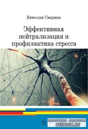 Смирнов Вячеслав - Эффективная нейтрализация и профилактика стресса
