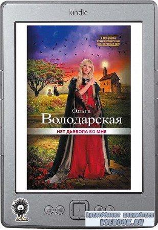 Володарская Ольга - Нет дьявола во мне