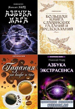 Ян Дикмар, Николай Норд - Практическая магия. Сборник (5 книг)