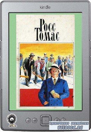 Томас Росс - Желтый билет