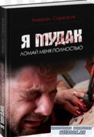 Амиран Сардаров - Я мудак. Ломай меня полностью