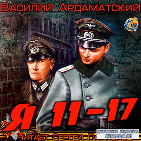 Ардаматский Василий - Я 11-17  (Аудиокнига)