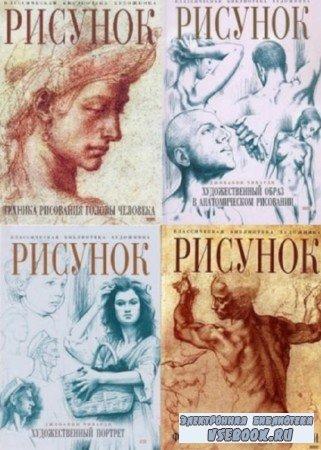коллектив - Классическая библиотека художника. Сборник (15 книг)