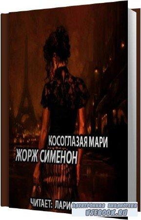 Жорж Сименон. Косоглазая Мари (Аудиокнига)