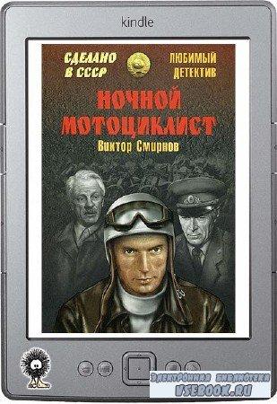Смирнов Виктор - Ночной мотоциклист (сборник)