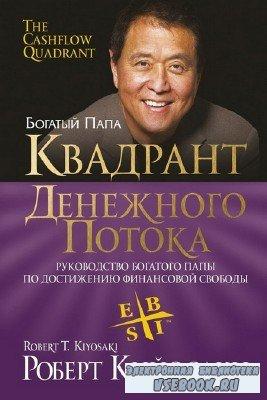 Роберт Кийосаки, Шарон Лечтер  - Квадрант денежного потока (Аудиокнига)