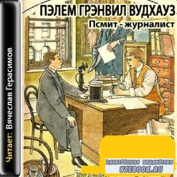 Вудхауз Пелем -  Псмит - журналист (аудиокнига)
