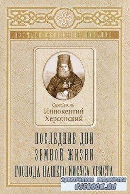 Херсонский Иннокентий - Последние дни земной жизни Господа нашего Иисуса Хр ...