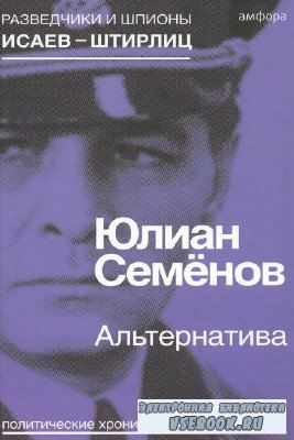 Семенов Юлиан - Альтернатива (Весна 1941) (Аудиокнига)