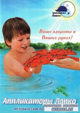 Н.Г. Ляпко - Аппликаторы Ляпко. Методические рекомендации