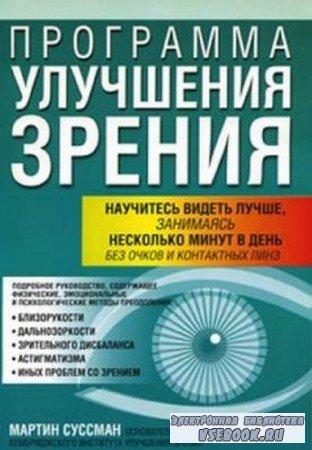Мартин Суссман - Программа улучшения зрения. 3-е издание