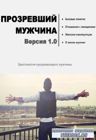 Вис Виталис, Дмитрий Селезнёв - Прозревший мужчина. Версия 1.0