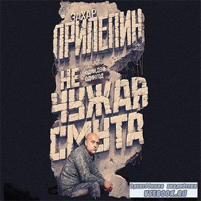 Прилепин Захар - Не чужая смута / Один день - один год (Аудиокнига)