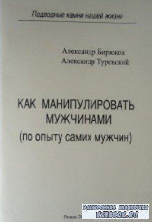 А. Бирюков, А. Туревский - Как манипулировать мужчинами