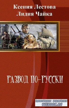 Ксения Лестова, Лидия Чайка - Развод по-русски