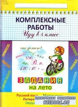 (сост.) Буненко Н.А. - Комплексные работы. Иду в 4-й класс.