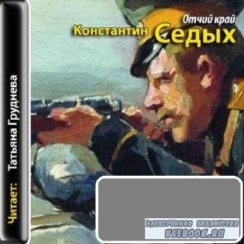 Седых К.-  Отчий край (аудиокнига)