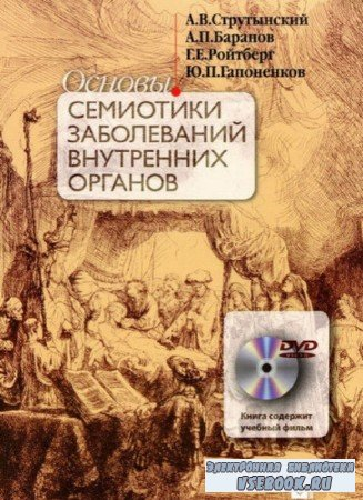 Андрей Струтынский, Анатолий Баранов - Основы семиотики заболеваний внутренних органов (+CD)