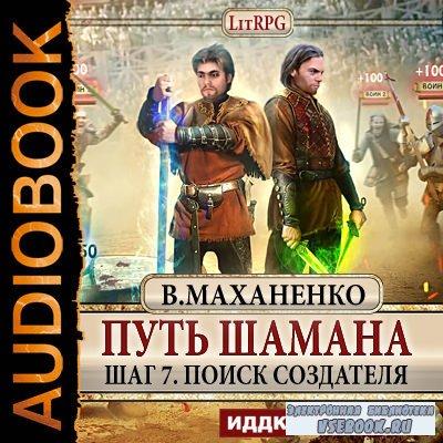 Маханенко Василий - Путь Шамана. Шаг 7. Поиск Создателя  (Аудиокнига)