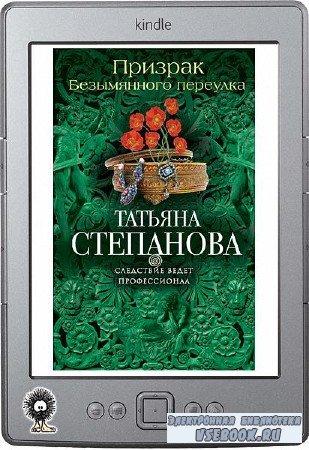 Степанова Татьяна - Призрак Безымянного переулка