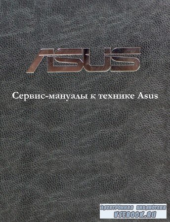 коллектив - Сервис-мануалы к технике Asus