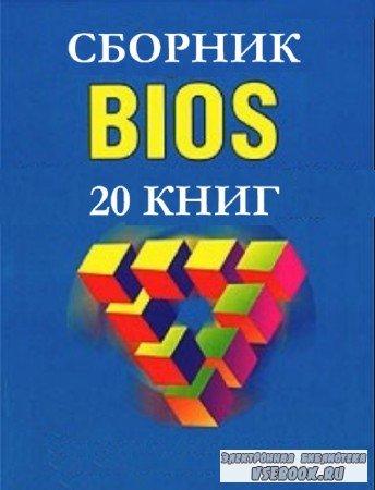коллектив - BIOS. Сборник (20 книг)