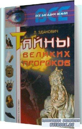 Леонид Зданович. Тайны великих пророков (Аудиокнига)