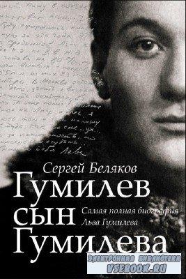 Беляков Сергей - Гумилев сын Гумилева (Аудиокнига)