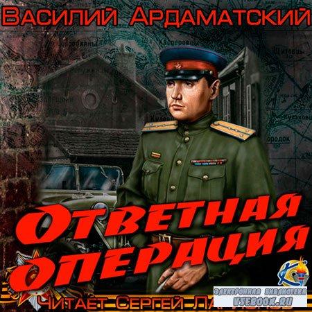 Ардаматский Василий - Ответная операция  (Аудиокнига)