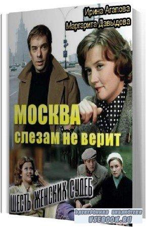Агапова Ирина, Давыдова Маргарита. Москва слезам не верит, шесть женских судеб (Аудиокнига)