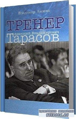 Владимир Акопян. Тренер Анатолий Владимирович Тарасов (Аудиокнига)