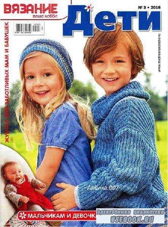 Вязание ваше хобби. Дети №3 - 2016