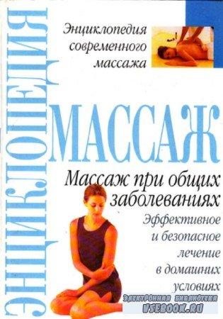 М. Косенко - Энциклопедия современного массажа. Массаж при общих заболеваниях