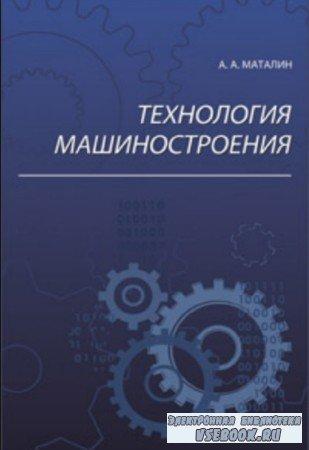 Маталин А.А. - Технология машиностроения. 4-е издание