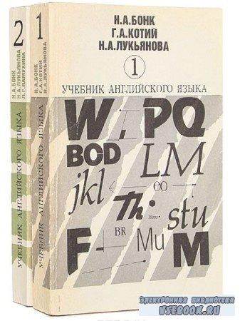 Н.А. Бонк, Г.А. Котий, Н.А. Лукьянова - Учебник английского языка. В 2-х ча ...
