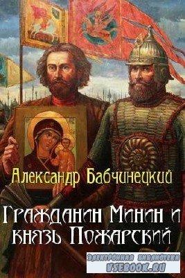 Александр  Бабчинецкий  -  Гражданин Минин и князь Пожарский  (Аудиокнига)  ...