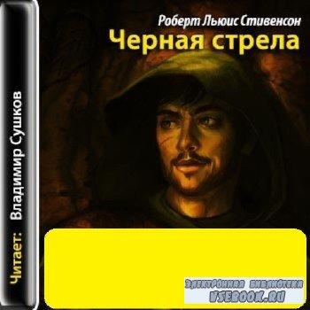 Стивенсон Р. Л.  - Черная стрела (аудиокнига)