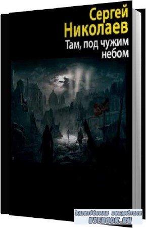Сергей Николаев. Там, под чужим небом (Аудиокнига)