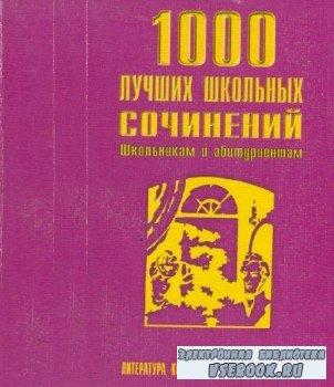 1000 самых лучших сочинений. Литература конца 19 - начала 20 века.