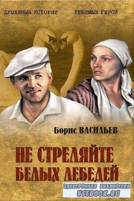 Васильев Борис - Не стреляйте в белых лебедей (Аудиокнига)