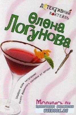 Логунова Елена - Молилась ли ты на ночь? (Аудиокнига)