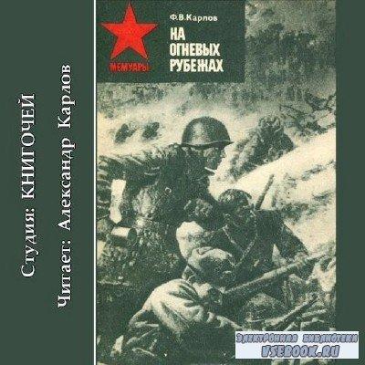Карлов Фёдор - На огневых рубежах (Аудиокнига)