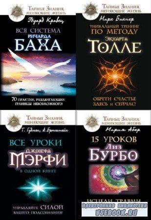 """коллектив - Серия """"Тайные знания, меняющие жизнь"""" (5 книг)"""