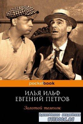 Илья Ильф, Евгений Петров  - Золотой Теленок (Аудиокнига), читает В. Шевяков